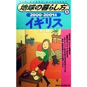 イギリス(2000〜2001版) 地球の暮らし方1/地球の歩き方編集室(著者)