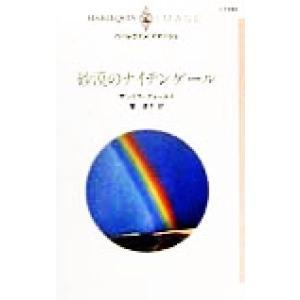 砂漠のナイチンゲール ハーレクイン・イマージュI1280/サンドラ・フィールド(著者),響遼子(訳者) bookoffonline