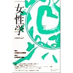 女性学(Vol.7)/日本女性学会学会誌7号編集委員会(編者)|bookoffonline