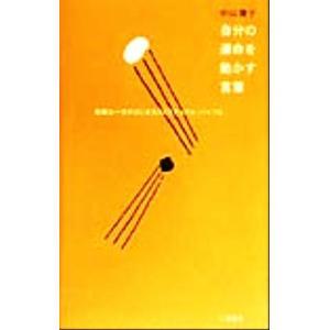 自分の運命を動かす言葉 素敵な一日がはじまるスピリチュアル・バイブル/中山庸子(著者)