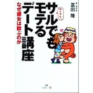 サルでもモテる「デート講座」 なぜ彼女は歓ぶのか 王様文庫/富田隆(著者)