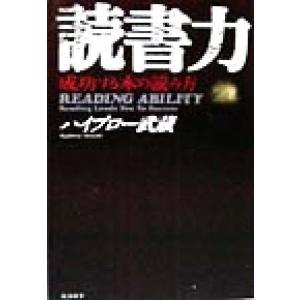 読書力 成功する本の読み方/ハイブロー武蔵(著者)