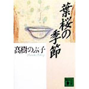 葉桜の季節 講談社文庫/高樹のぶ子(著者)
