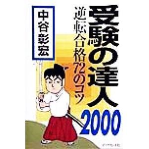 受験の達人(2000) 逆転合格72のコツ/中谷彰宏(著者)...