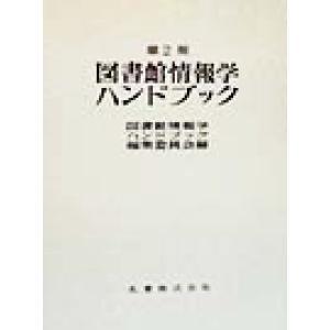 図書館情報学ハンドブック/図書館情報学ハンドブック編集委員会(編者)