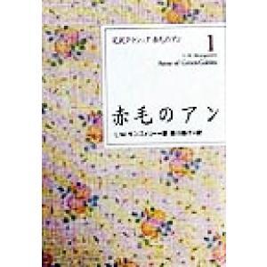 赤毛のアン 完訳クラシック 赤毛のアン1/L.M.モンゴメリ(著者),掛川恭子(訳者)|bookoffonline
