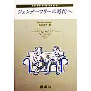 ジェンダーフリーの時代へ 家政学原論・生活経営学/百瀬靖子(著者)