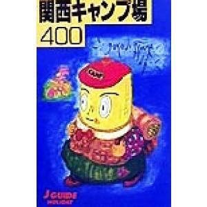 関西キャンプ場400 ジェイ・ガイド・ホリデー63 山と溪谷社 編者 の商品画像|ナビ