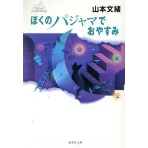 ぼくのパジャマでおやすみ 集英社文庫/山本文緒(著者)