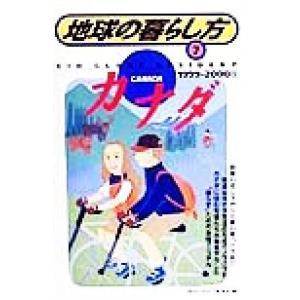 カナダ(1999〜2000版) カナダ 地球の暮らし方7/地球の歩き方編集室(編者)