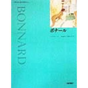 ボナール アート・ライブラリー/ジュリアンベル(著者),島田紀夫(訳者),中村みどり(訳者)