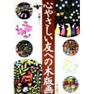 心やさしい友への木版画/高橋幸子(著者)