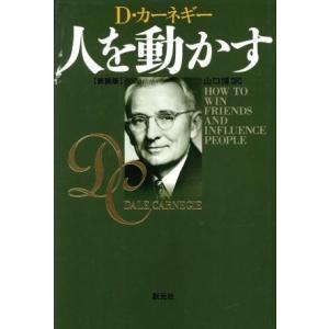 人を動かす 新装版/デール・カーネギー(著者),山口博(訳者)