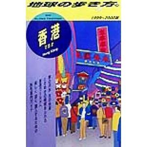 香港(1999‐2000版) マカオ 地球の歩き方35/地球の歩き方編集室(編者)