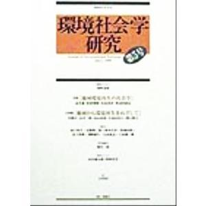 環境社会学研究(第5号)/環境社会学会編集委員会(編者)|bookoffonline