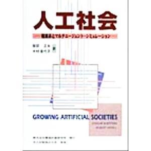 人工社会 複雑系とマルチエージェント・シミュレーション/Joshua M.Epstein(著者),R...