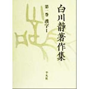 白川静著作集(第1巻) 漢字/白川静(著者)