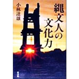 縄文人の文化力/小林達雄(著者)
