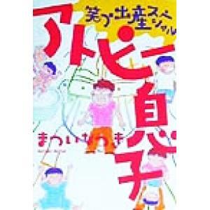 アトピー息子 笑う出産スペシャル 笑う出産スペシャル/まついなつき(著者)
