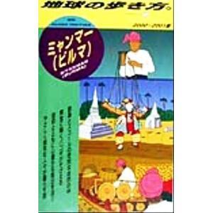 ミャンマー(2000―2001版) 地球の歩き方30/地球の歩き方編集室(編者)