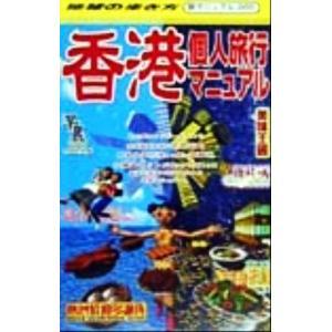 香港個人旅行マニュアル 地球の歩き方旅マニュアル265/地球の歩き方編集室(編者)