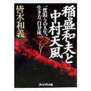 稲盛和夫と中村天風 一度限りの人生、生き方、自分流/皆木和義(著者)