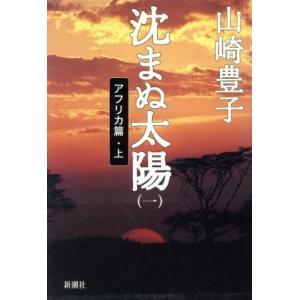 沈まぬ太陽(1) アフリカ篇/山崎豊子(著者)|bookoffonline