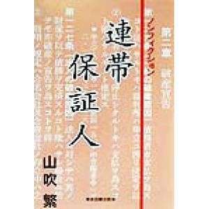 ノンフィクション 連帯保証人 ノンフィクション/山吹繁(著者)|bookoffonline