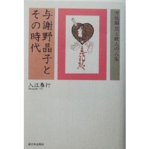 与謝野晶子とその時代 女性解放と歌人の人生/入江春行(著者)