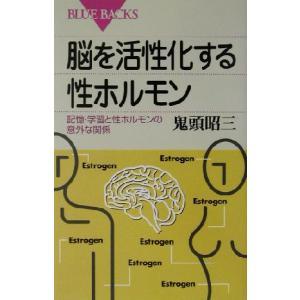 脳を活性化する性ホルモン 記憶・学習と性ホルモンの意外な関係 ブルーバックス/鬼頭昭三(著者)|bookoffonline