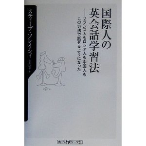 国際人の英会話学習法 フランス人もロシア人も中国人もこの方法で話せるようになった! 角川oneテーマ21/スティーブソレイシィ(著者)|bookoffonline