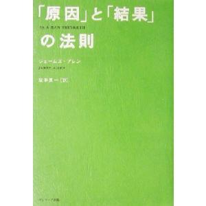 「原因」と「結果」の法則/ジェームズ・アレン(著者),坂本貢一(訳者)