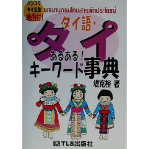 タイ語・タイ あるある!キーワード事典/堤克裕(著者)