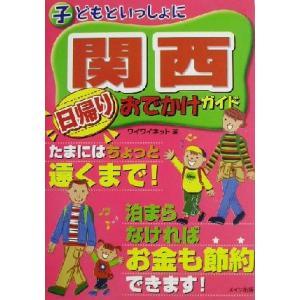 子どもといっしょに関西 日帰りおでかけガイド/ワイワイネット(著者)