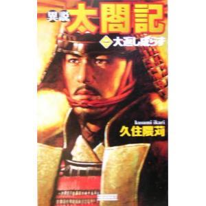 異説 太閤記(1) 大返し成らず 歴史群像新書/久住隈苅(著者) bookoffonline