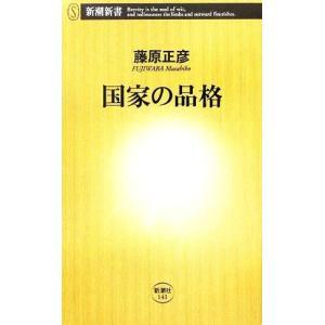 国家の品格 新潮新書/藤原正彦(著者)