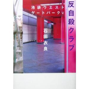 反自殺クラブ 池袋ウエストゲートパーク V/石田衣良(著者)|bookoffonline