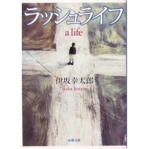 ラッシュライフ 新潮文庫/伊坂幸太郎(著者)の関連商品3