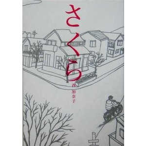 さくら/西加奈子(著者)