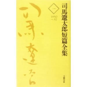 司馬遼太郎短篇全集(1) 1950〜57/司馬遼太郎(著者)