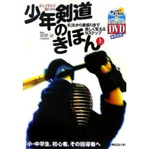 正しく学んで強くなる少年剣道のきほん(上) 礼法から素振りまで楽しく覚える9ステップ よくわかるDVD+BOOK/菅野豪(その他)