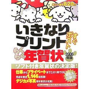 いきなりプリントすぐポスト らくらく年賀状(2006年版)/技術評論社編集部(編者)