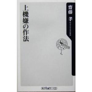 上機嫌の作法 角川oneテーマ21/齋藤孝(著者)