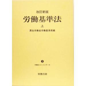 労働基準法(上) 労働法コンメンタール3/厚生労働省労働基準局(編者)