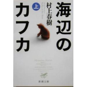 海辺のカフカ(上) 新潮文庫/村上春樹(著者)