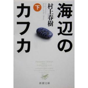 海辺のカフカ(下) 新潮文庫/村上春樹(著者)|bookoffonline