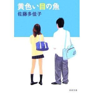 黄色い目の魚 新潮文庫/佐藤多佳子(著者)