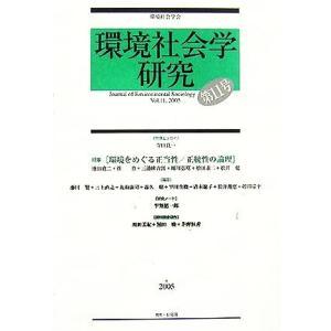 環境社会学研究(第11号)/環境社会学会(編者)|bookoffonline