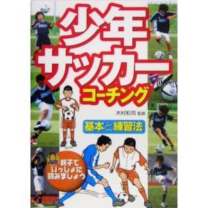 少年サッカーコーチング 基本と練習法/木村和司(その他)