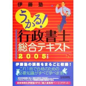 うかる!行政書士総合テキスト(2005年度版)/伊藤塾(編者)